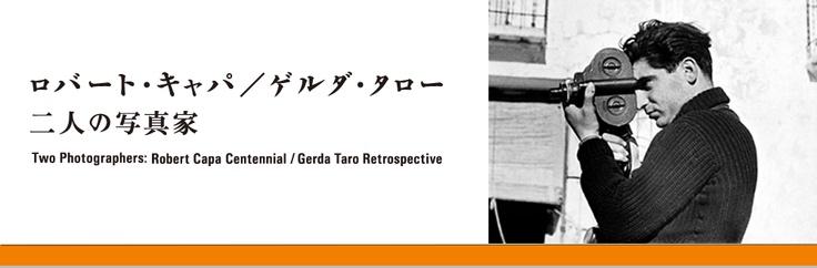 ロバート・キャパ/ゲルダ・タロー 二人の写真家@横浜美術館