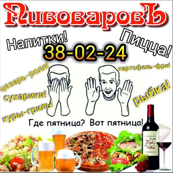 """Уррра, пятница!!! Все быстро к нам - завтра выходной - можно побаловать себя вкусняшками от """"ПивоваровЪ""""!!! Курочка-гриль, сухарики, рыбка, картошка фри, пиццццца, пиво, лимонады, квас, коктейли - огромное разнообразие всего-всего только для вас! Приходи в наши магазины или звони на доставку: 38-02-24 - мы сами всё привезем! Выходные с """"ПивоваровЪ"""" - это вкусно и не дорого! #пивоваров #пивоваровъ #pivovarov #pivovarov_dv #закуски #пиво #квас #пицца #курыгриль #коктейли #сухарики #доставка…"""