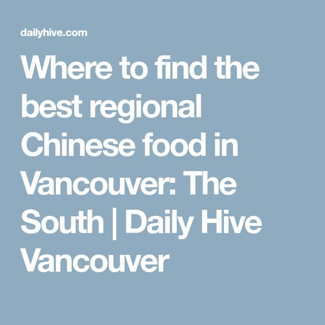 Where to find the best regional Chinese food in Vancouver: The South | Daily Hive Vancouver
