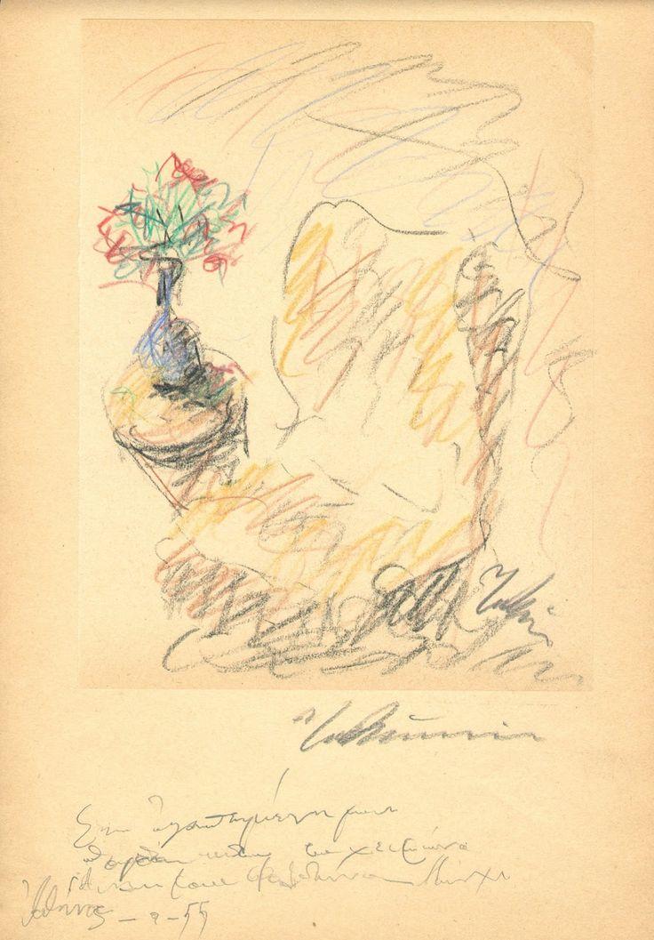 Γιώργος+Μπουζιάνης++1885++1959+34x22-107.jpg (1114×1600)