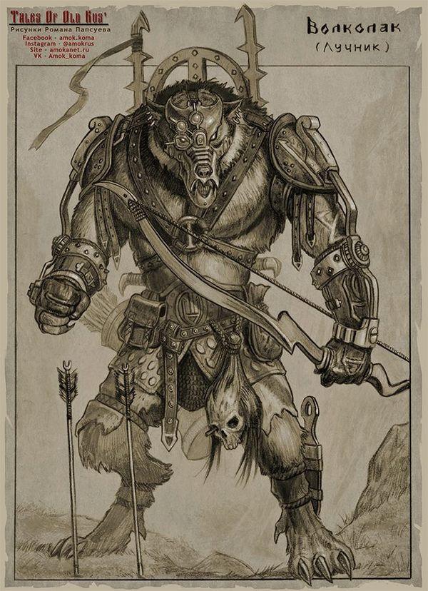 Slavic mythology by Roman Papsuev(tales of old rus) - werewolf archer