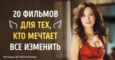 Для тех кто мечтает все изменить. Обсуждение на LiveInternet - Российский Сервис…