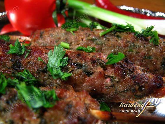 Люля-кебаб по-грузински – рецепт с фото, грузинская кухня