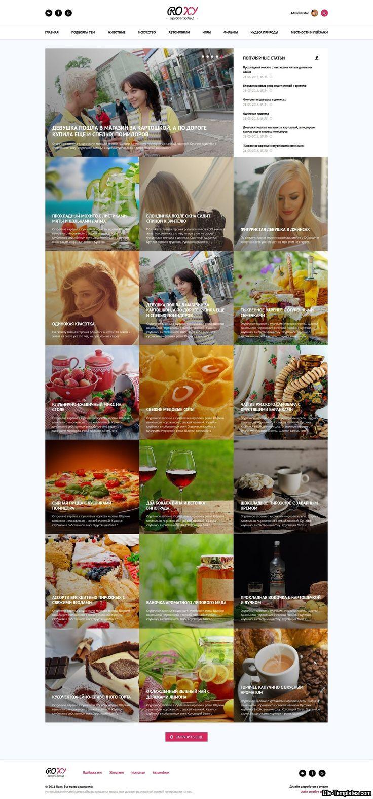 Roxy - адаптивный журнальный шаблон для DLE #templates #website #шаблон #сайт #web