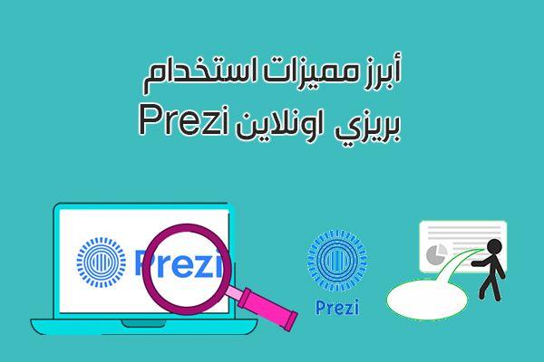 تحميل برنامج بريزي لسطح المكتب لانشاء العروض التقديمية شرح برنامج بريزي Prezi أونلاين Prezi Allianz Logo Logos