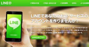 LineのO2O開始 4日から始まったビジネスアカウント「LINE@」の紹介ページ