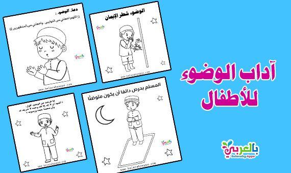 بطاقات آداب الوضوء للأطفال للتلوين الطفل المسلم Nursery Bullet Journal Monopoly Deal