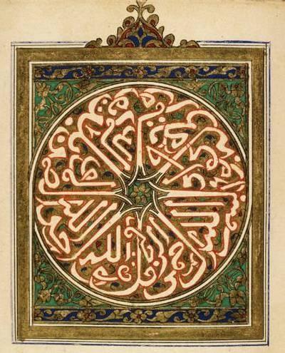 Surat Al Ikhlas Maghribi Script 18th Century Morocco