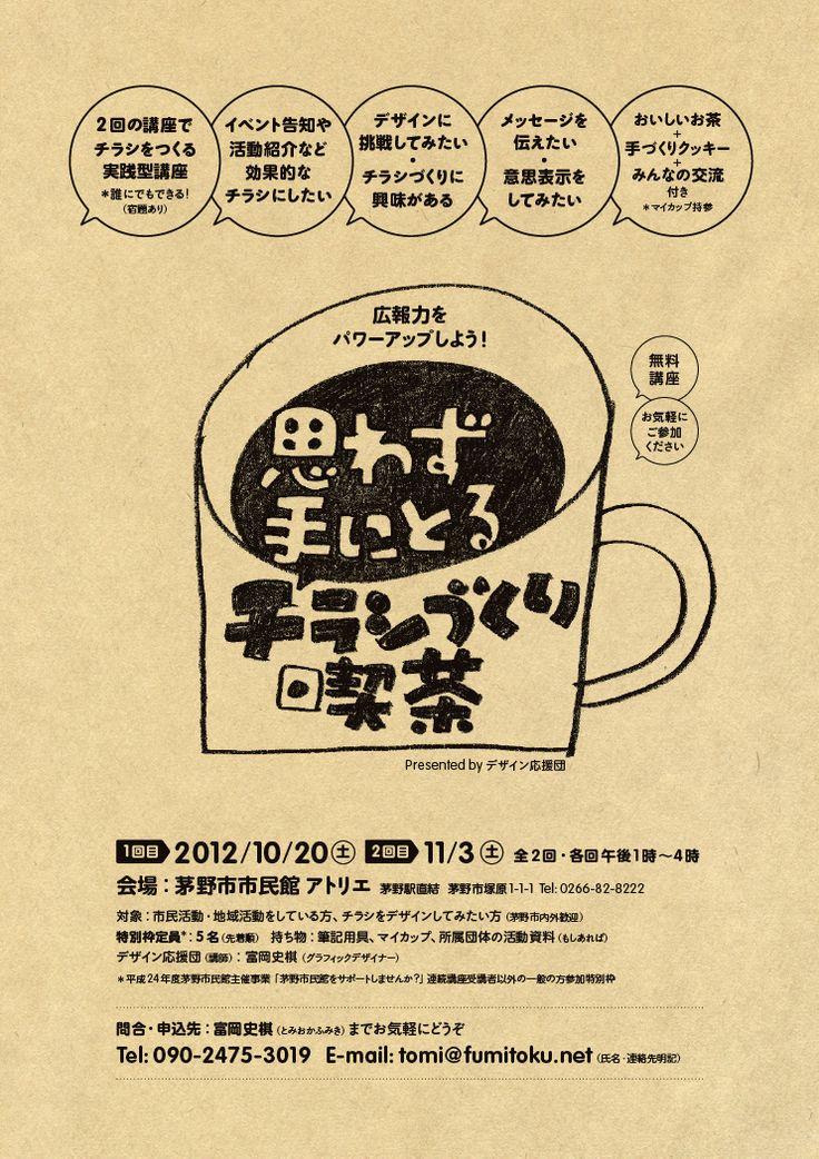 flier_kissa_shiminkan_omote.jpg