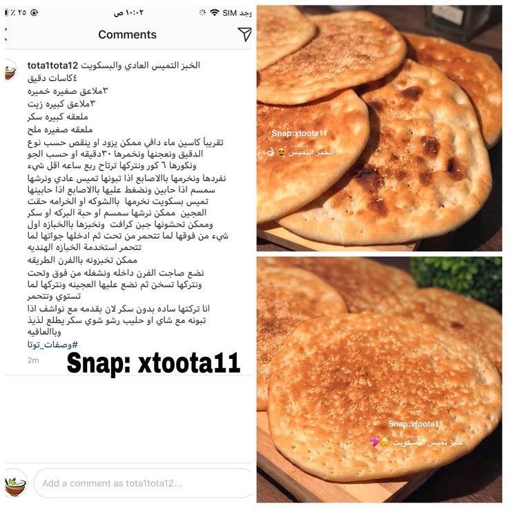 الخبز التميس العادي والبسكوت Cooking Recipes Recipes Food