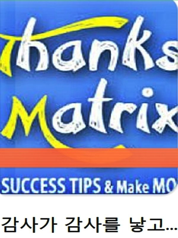 If you want to live a rich, Through the loving company through the audit matrix Progressive Thanks Matrix with Arthur Try to start right now with online ^^ https://www.thanksmatrix.com/SignUp/?r=lkd7942