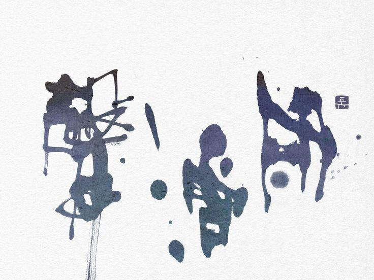雨滴聲 禅語 禅書 書道作品 zen zenwords calligraphy