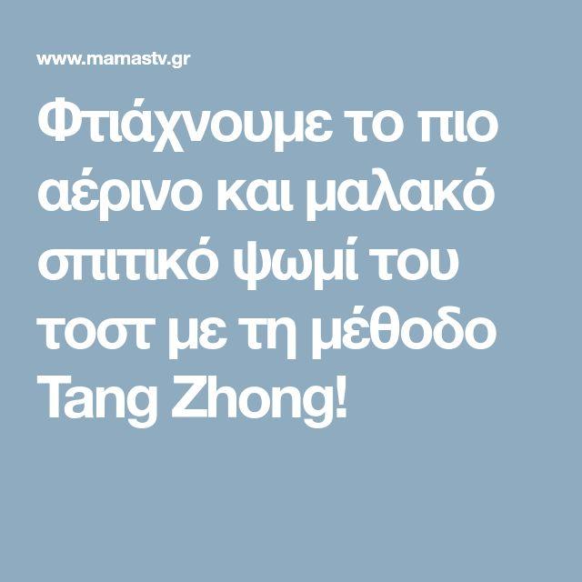 Φτιάχνουμε το πιο αέρινο και μαλακό σπιτικό ψωμί του τοστ με τη μέθοδο Tang Zhong!