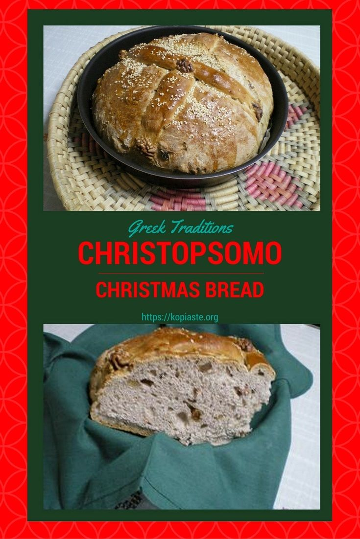 "Christopsomo,  which translates as ""Christ's Bread""- pron. Christopsomo also named kouloúra tou Christoú (round bread of Christ), is usually a round loaf often made with the same ingredients as Easter bread. Raisins, nuts, cinnamon, cloves, and nutmeg are just a few of the taste treats found in this traditional sweet loaf. #Christopsomo #Christmas_bread #decorated_bread #Greek-traditions #koopiaste #fruit_bread"