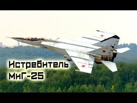Истребитель перехватчик МиГ-25, МиГ-31 - сверхзвуковые самолеты. Ударная...