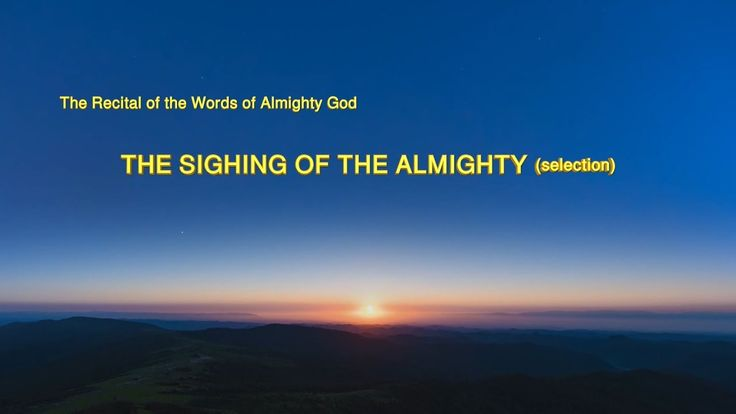 """The Recital of Almighty God's Word """"The Sighing of the Almighty"""" (Select..."""