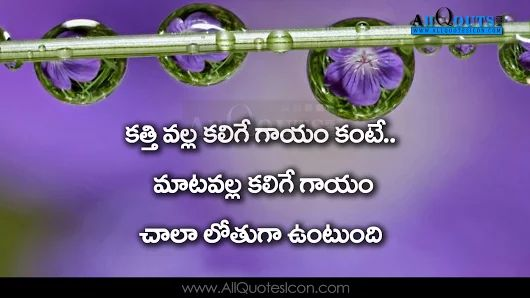 Inspirational Telugu Quotes Legendary Quotes on Life Motivation Thoughts and Sayings images