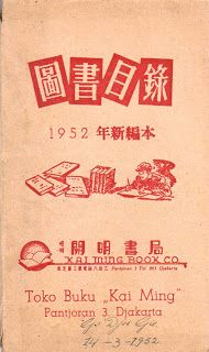 Brosur Toko Buku Kai Ming. Chinese book store in Indonesia, brochure.