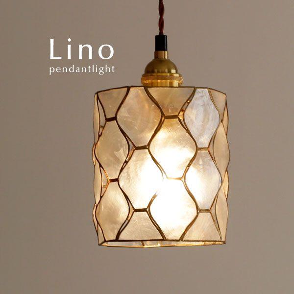 ペンダントライト カピス貝 1灯 Lino ナチュラル デザイン照明のcroix