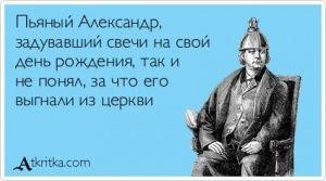 Аткрытка №362477: Пьяный Александр,  задувавший свечи на свой  день рождения, так и  не понял, за что его  выгнали из церкви - atkritka.com