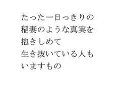 miamumu:  歳月/茨木のり子