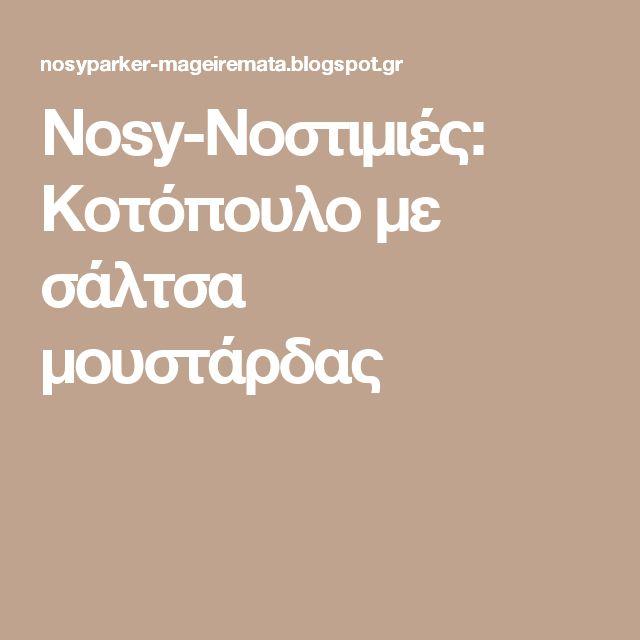 Nosy-Νοστιμιές: Κοτόπουλο με σάλτσα μουστάρδας