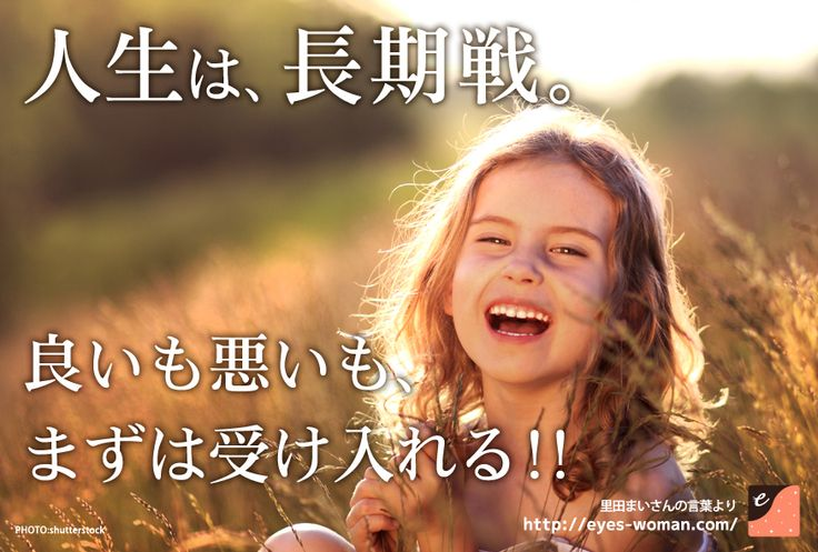 人生は、長期戦。良いも悪いも、まずは受け入れる!!