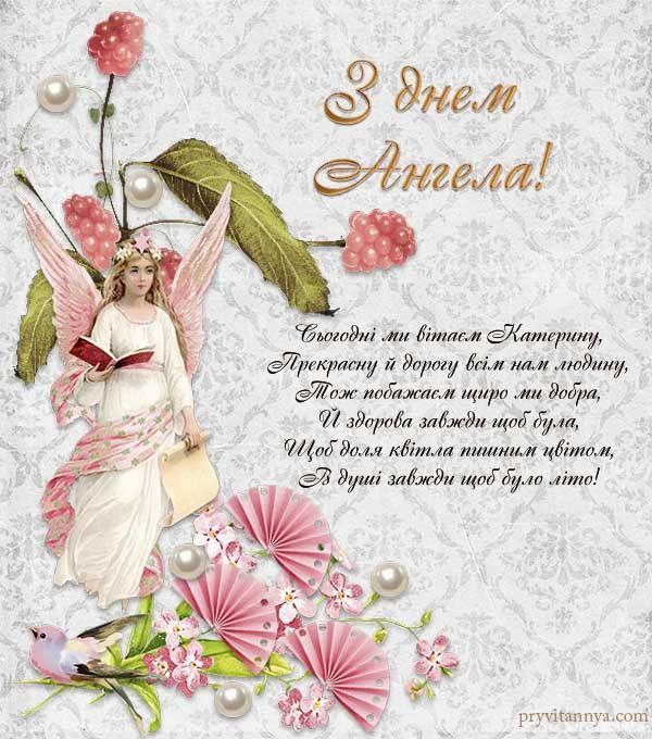 Привітання з Днем Ангела Катерини