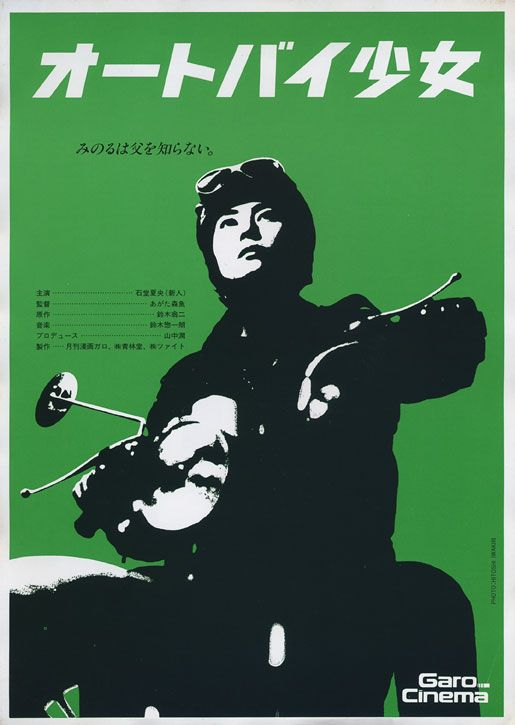 Japanese movie: Outobai shoujo オートバイ少女 (Motorcycle girl) poster Director : Agata Morio あがた森魚 - 1994