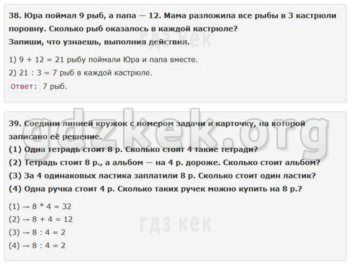 Решебник по карточкам заданий математика 3 класс герман