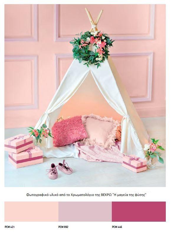 Χρωματα για παιδικά δωμάτια, για τους λάτρεις των κλασικών ρομαντικών αποχρώσεων του ροζ.