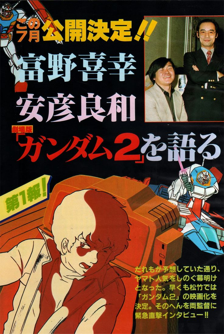 Tumblr: animarchive: My Anime (05/1981) - Yoshiyuki Tomino and Yoshikazu Yasuhiko talking about the second Mobile Suit Gundam movie and the differences between this movie and the TV anime series.