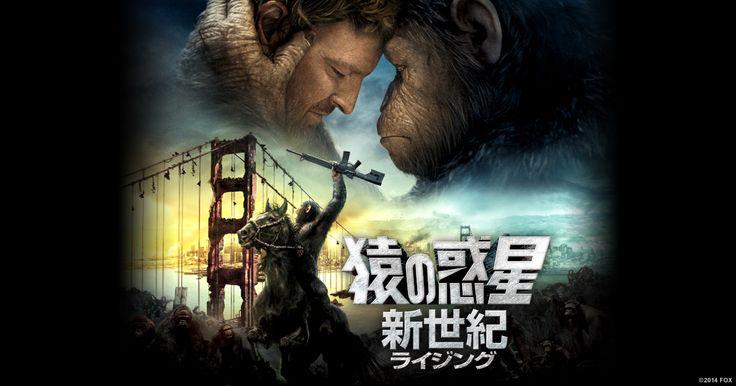 映画『猿の惑星:新世紀 ライジング』オフィシャルサイト 大ヒット上映中!