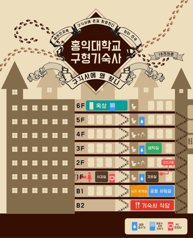 160116 시각_홍익대학교 구형기숙사 지도 디자인