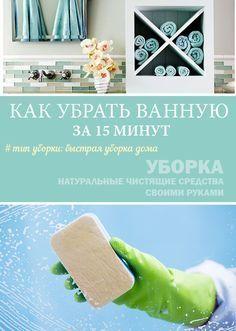 Быстрая уборка: как убрать ванную и туалет за 15-20 минутHome Life Organization