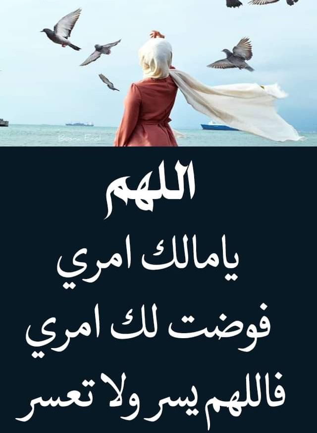Pin By Jollani On Duea دعاء Islamic Pictures Arabic Quotes Islamic Caligraphy