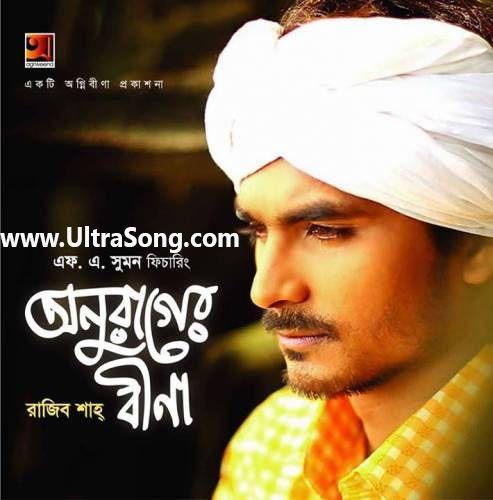 Onurag Er Bina By Rajib Shah (2013) Bangla Mp3 Album Download | BDTweets.com