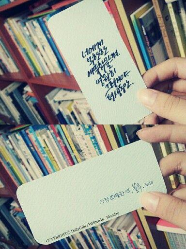 캘리그라피, calligraphy, 가장따뜻한색블루, BlueistheWarmestColor