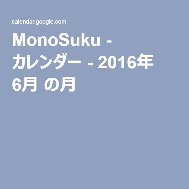 MonoSuku - カレンダー - 2016年 6月 の月