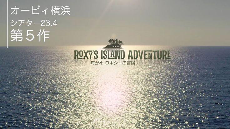 「海がめロキシーの冒険」オービィ横浜