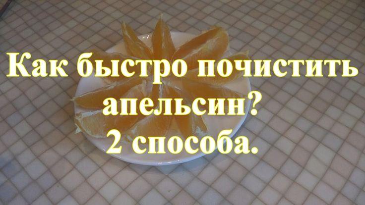 Как БЫСТРО почистить апельсин? 2 Способа