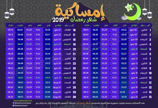امساكية رمضان 2019 1440 مواعيد السحور والإفطار في محافظات مصر وتوقيت الصلوات Minimalist Wallpaper Ramadan Calendar