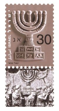 Ancient Menorah   History of Israel - Chanukah Stamps