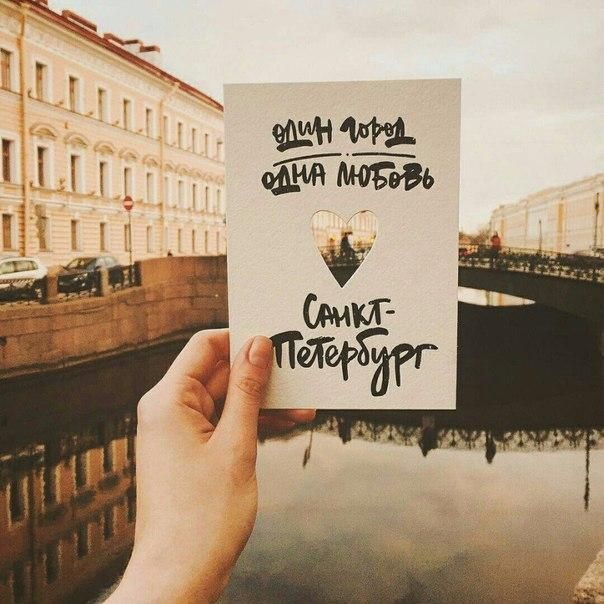 Надписи на открытках про питер