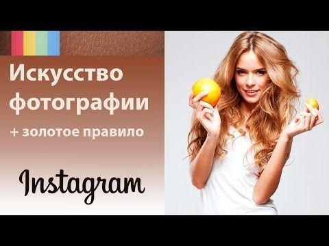 """Искусство фотографии в Инстаграм. Правило """"золотого сечения"""" для фотографий в Инстаграм"""