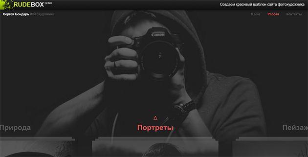 Создаем красивый шаблон сайта фотохудожника