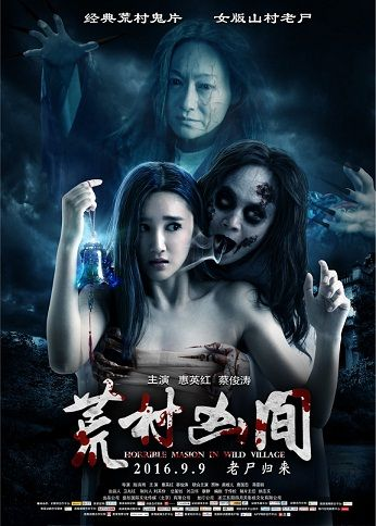 Download Film Horrible Mansion In Wild Village (2016) WEB-DL 720p MP4 + MKV