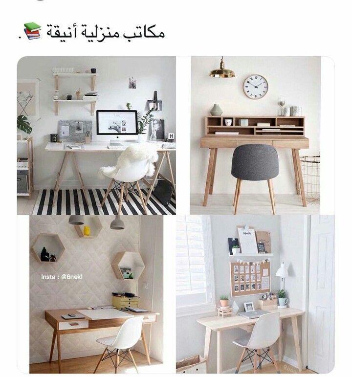 Pin By La Reina Aya On Beautiful Words Interior Design Living Room Interior Design Interior Design Trends