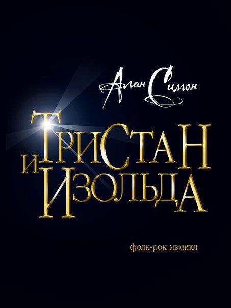 ТРИСТАН И ИЗОЛЬДА. Новосибирский театр музыкальной комедии