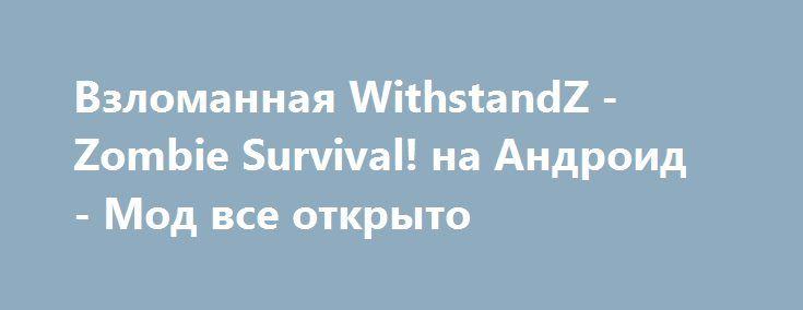Взломанная WithstandZ - Zombie Survival! на Андроид - Мод все открыто http://android-gamerz.ru/2185-vzlomannaya-withstandz-zombie-survival-na-android-mod-vse-otkryto.html